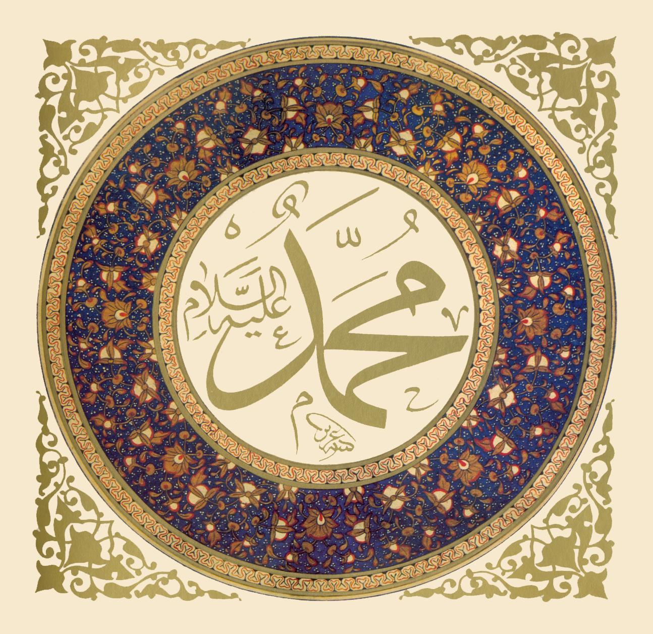 aziz_efendi-muhammad_alayhi_s-salam